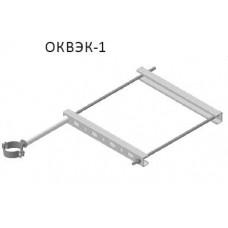 Кронштейн ОКВЭК-1 нв (для крепления устройства ввода к опоре) одинарный