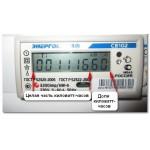 Требования к расчетным электросчетчикам жилых домов граждан