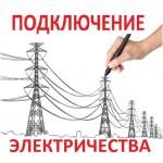 Как провести свет и подключиться к электросетям